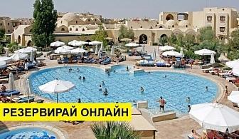 Самолетна почивка в Египет! 7 нощувки на човек на база All inclusive в The Three Corners Rihana Resort 4*, Хургада, Червено Море с двупосочен чартърен полет от София