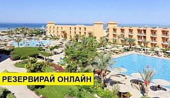 Самолетна почивка в Египет! 7 нощувки на човек на база All inclusive в The Three Corners Sunny Beach Resort 4*, Хургада, Червено Море с двупосочен чартърен полет от София