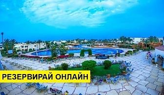 Самолетна почивка в Египет! 7 нощувки на човек на база All inclusive в Regency Plaza Aqua Park & Spa Resort 5*, Шарм Ел Шейх, Червено Море с двупосочен чартърен полет от София