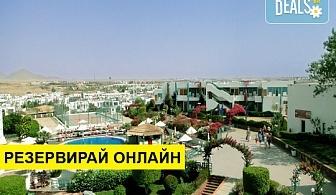 Самолетна почивка в Египет! 7 нощувки на човек на база All inclusive в Sharm Holiday Resort 4*, Шарм Ел Шейх, Червено Море с двупосочен чартърен полет от София