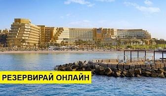 Самолетна почивка в Египет! 7 нощувки на човек на база All inclusive в Hilton Hurghada Plaza 5*, Хургада, Червено Море с двупосочен чартърен полет от София