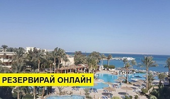 Самолетна почивка в Египет! 7 нощувки на човек на база All inclusive в Jaz Casa Del Mar Beach 5*, Хургада, Червено Море с двупосочен чартърен полет от София