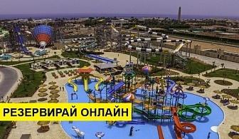 Самолетна почивка в Египет! 7 нощувки на човек на база All inclusive в Albatros Aqua Park Sharm 5*, Шарм Ел Шейх, Червено Море с двупосочен чартърен полет от Варна