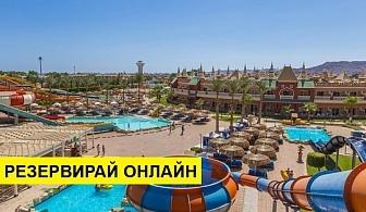 Самолетна почивка в Египет! 7 нощувки на човек на база All inclusive в Aqua Blu Resort 4*, Шарм Ел Шейх, Червено Море с двупосочен чартърен полет от Варна