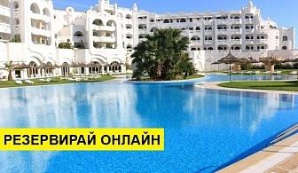 Самолетна почивка в Тунис! 7 нощувки на човек на база All inclusive в Lella Baya & Thalasso 4*, Хамамет, Североизточен Тунис с двупосочен чартърен полет от София