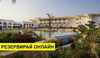Самолетна почивка в Тунис! 7 нощувки на човек на база All inclusive в Medina Belisaire & Thalasso 4*, Хамамет, Североизточен Тунис с двупосочен чартърен полет от София