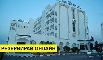 Самолетна почивка в Тунис! 7 нощувки на човек на база All inclusive в Royal Jinene 4*, Хамамет, Североизточен Тунис с двупосочен чартърен полет от София