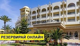 Самолетна почивка в Тунис! 7 нощувки на човек на база All inclusive в Steigenberger Marhaba Thalasso 5*, Хамамет, Североизточен Тунис с двупосочен чартърен полет от София