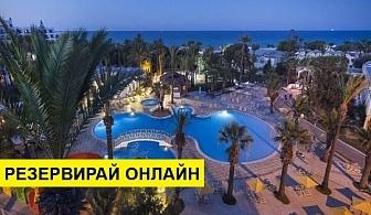 Самолетна почивка в Тунис! 7 нощувки на човек на база All inclusive в Hotel Marhaba 4*, Хамамет, Североизточен Тунис с двупосочен чартърен полет от София