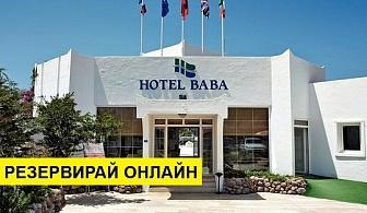 Самолетна почивка в Турция! 7 нощувки на човек на база Закуска и вечеря в Hotel Baba 3*, Бодрум, Егейска Турция с двупосочен чартърен полет от София