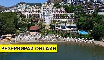 Самолетна почивка в Турция! 7 нощувки на човек на база All inclusive в Light House Hotel 4*, Бодрум, Егейска Турция с двупосочен чартърен полет от София