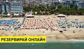 Самолетна почивка в Турция! 7 нощувки на човек на база All inclusive в Alaiye Kleopatra Hotel 4*, Алания, Турска ривиера с двупосочен чартърен полет от София