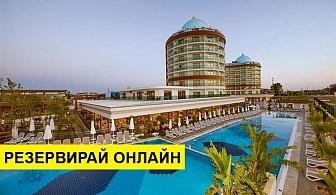 Самолетна почивка в Турция! 7 нощувки на човек на база All inclusive в Dream World Aqua 5*, Сиде, Турска ривиера с двупосочен чартърен полет от София