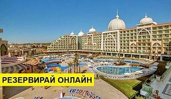 Самолетна почивка в Турция! 7 нощувки на човек на база Ultra all inclusive в Alan Xafira Deluxe Resort & Spa 5*, Алания, Турска ривиера с двупосочен чартърен полет от София