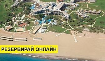 Самолетна почивка в Турция! 7 нощувки на човек на база All inclusive в Lykia World & Links  Golf 5*, Белек, Турска ривиера с двупосочен чартърен полет от Варна