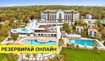 Самолетна почивка в Турция! 7 нощувки на човек на база Ultra all inclusive във Voyage Sorgun 5*, Сиде, Турска ривиера с двупосочен чартърен полет от Варна
