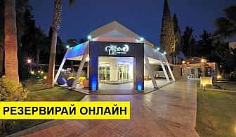 Самолетна почивка в Турция! 7 нощувки на човек на база All inclusive в Bitez Garden Life Hotel  4*, Бодрум, Егейска Турция с двупосочен чартърен полет от София
