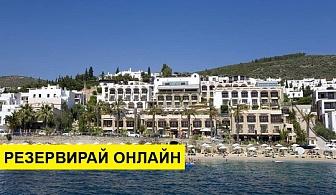 Самолетна почивка в Турция! 7 нощувки на човек на база All inclusive в Diamond Of Bodrum 5*, Бодрум, Егейска Турция с двупосочен чартърен полет от София