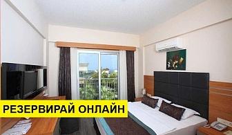 Самолетна почивка в Турция! 7 нощувки на човек на база All inclusive в Golden Age Resort Hotel  4*, Бодрум, Егейска Турция с двупосочен чартърен полет от София