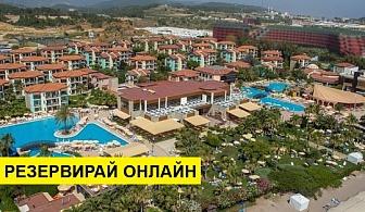 Самолетна почивка в Турция! 7 нощувки на човек на база All inclusive в GYPSOPHILA HOLIDAY VILLAGE 5*, Алания, Турска ривиера с двупосочен чартърен полет от София