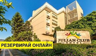 Самолетна почивка в Турция! 7 нощувки на човек на база All inclusive в Julian Club Hotel 4*, Мармарис, Егейска Турция с двупосочен чартърен полет от София