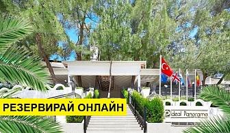 Самолетна почивка в Турция! 7 нощувки на човек на база All inclusive в Ideal Panorama Hotel 3*, Мармарис, Егейска Турция с двупосочен чартърен полет от София