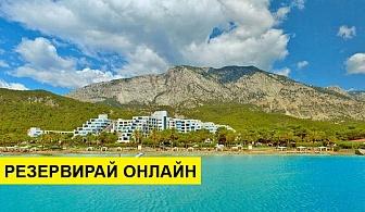 Самолетна почивка в Турция! 7 нощувки на човек на база Ultra all inclusive в Rixos Sungate 5*, Кемер, Турска ривиера с двупосочен чартърен полет от София