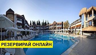 Самолетна почивка в Турция! 7 нощувки на човек на база All inclusive в Risa Hotel 4*, Бодрум, Егейска Турция с двупосочен чартърен полет от София