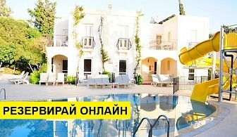 Самолетна почивка в Турция! 7 нощувки на човек на база All inclusive в Paloma Family Club 3*, Бодрум, Егейска Турция с двупосочен чартърен полет от София