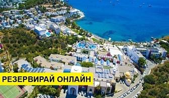 Самолетна почивка в Турция! 7 нощувки на човек на база All inclusive,Закуска и вечеря в Salmakis Resort 4*, Бодрум, Егейска Турция с двупосочен чартърен полет от София