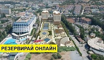 Самолетна почивка в Турция! 7 нощувки на човек на база All inclusive в Dizalya Palm Garden 5*, Алания, Турска ривиера с двупосочен чартърен полет от София