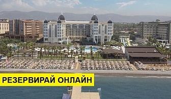 Самолетна почивка в Турция! 7 нощувки на човек на база All inclusive в KIRMAN SIDERA LUXURY & SPA 5*, Алания, Турска ривиера с двупосочен чартърен полет от София