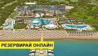 Самолетна почивка в Турция! 5 нощувки на човек на база All inclusive в Kaya Palazzo Golf Resort 5*, Белек, Турска ривиера с двупосочен чартърен полет от София