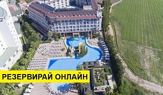 Самолетна почивка в Турция! 7 нощувки на човек на база All inclusive в Washington Resort Hotel & Spa 5*, Сиде, Турска ривиера с двупосочен чартърен полет от София