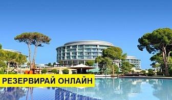 Самолетна почивка в Турция! 7 нощувки на човек на база Ultra all inclusive в Calista Luxury Resort 5*, Белек, Турска ривиера с двупосочен чартърен полет от София