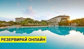 Самолетна почивка в Турция! 7 нощувки на човек на база Ultra all inclusive в Ela Quality Resort Hotel 5*, Белек, Турска ривиера с двупосочен чартърен полет от София
