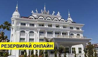 Самолетна почивка в Турция! 7 нощувки на човек на база All inclusive в Side Royal Palace 5*, Сиде, Турска ривиера с двупосочен чартърен полет от София