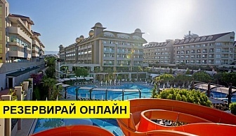 Самолетна почивка в Турция! 7 нощувки на човек на база Ultra all inclusive в Aydinbey Kings Palace & Spa 5*, Сиде, Турска ривиера с двупосочен чартърен полет от София