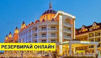 Самолетна почивка в Турция! 7 нощувки на човек на база All inclusive в Dream World Resort & Spa 5*, Сиде, Турска ривиера с двупосочен чартърен полет от София