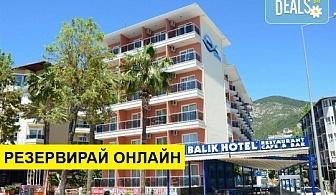 Самолетна почивка в Турция! 7 нощувки на човек на база All inclusive в Balik Hotel 3*, Алания, Турска ривиера с двупосочен чартърен полет от София