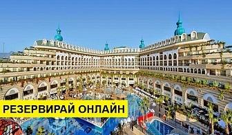Самолетна почивка в Турция! 7 нощувки на човек на база Ultra all inclusive в Crystal Sunset Luxury Resort & Spa 5*, Сиде, Турска ривиера с двупосочен чартърен полет от София