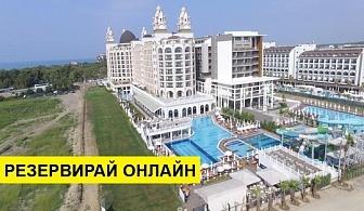 Самолетна почивка в Турция! 7 нощувки на човек на база Ultra all inclusive в JADORE DELUXE HOTEL & SPA 5*, Сиде, Турска ривиера с двупосочен чартърен полет от София