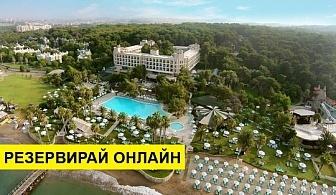 Самолетна почивка в Турция! 7 нощувки на човек на база Ultra all inclusive в Turquoise Hotel 5*, Сиде, Турска ривиера с двупосочен чартърен полет от София