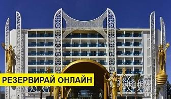 Самолетна почивка в Турция! 7 нощувки на човек на база Ultra all inclusive в Azura Deluxe Resort & Spa Hotel 5*, Алания, Турска ривиера с двупосочен чартърен полет от София