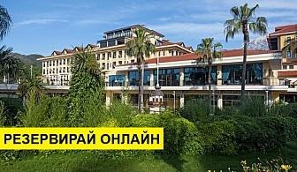 Самолетна почивка в Турция! 7 нощувки на човек на база Ultra all inclusive в Club Hotel Phaselis Rose 5*, Кемер, Турска ривиера с двупосочен чартърен полет от София
