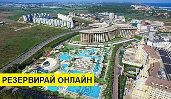 Самолетна почивка в Турция! 4 нощувки на човек на база Ultra all inclusive в Royal Seginus Hotel 5*, Лара, Турска ривиера с двупосочен чартърен полет от София