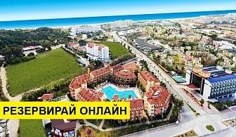 Самолетна почивка в Турция! 7 нощувки на човек на база All inclusive в Orfeus Park Hotel 4*, Сиде, Турска ривиера с двупосочен чартърен полет от София