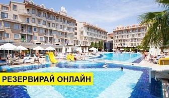 Самолетна почивка в Турция! 5 нощувки на човек на база All inclusive в Diamond Beach Hotel & Spa 5*, Сиде, Турска ривиера с двупосочен чартърен полет от София