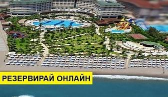 Самолетна почивка в Турция! 7 нощувки на човек на база All inclusive в Saphir Resort & Spa 5*, Алания, Турска ривиера с двупосочен чартърен полет от София