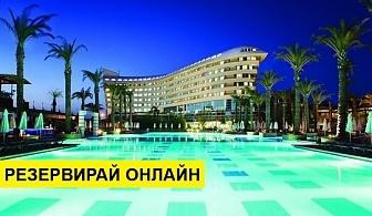 Самолетна почивка в Турция! 5 нощувки на човек на база Ultra all inclusive в Concorde De Luxe Resort 5*, Лара, Турска ривиера с двупосочен чартърен полет от София